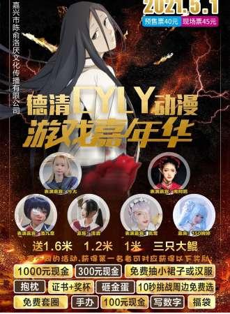 2021 德清CYLY动漫游戏嘉年华