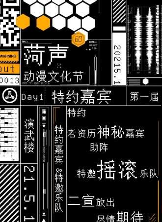 菏声动漫文化艺术节from 5.1