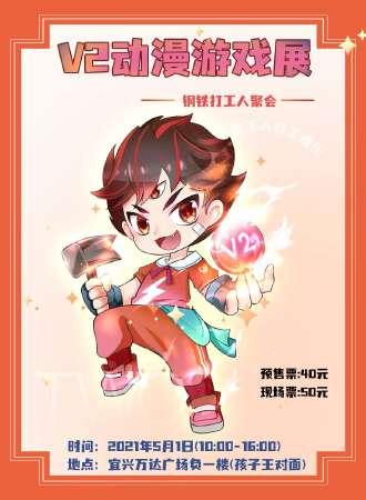 2021宜兴V2动漫游戏展