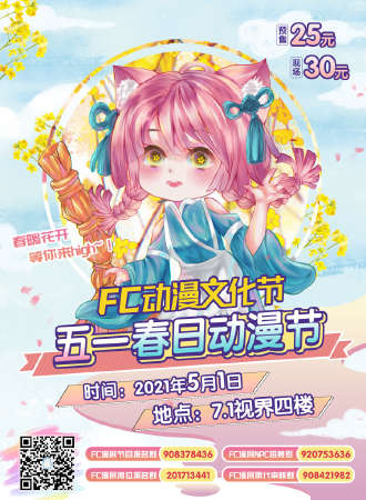 FC动漫文化节五一春日动漫节