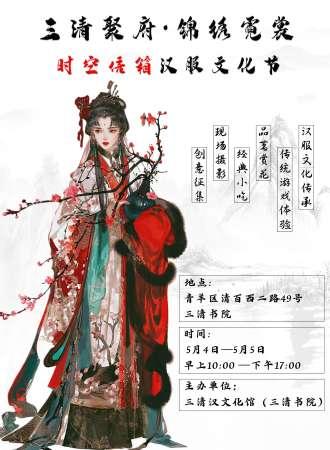 时空信箱汉服文化节