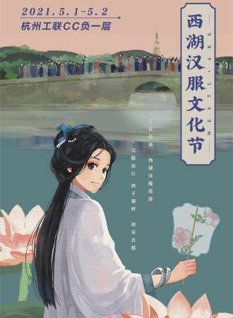 西湖汉服文化节