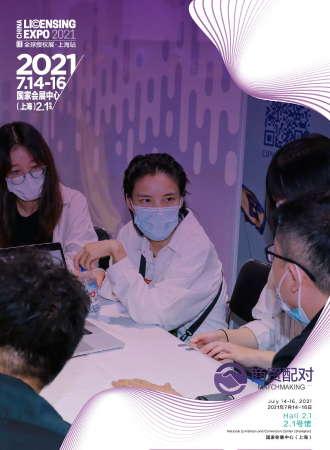 2021全球授权展