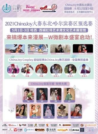 2021ChinaJoy大赛东北·哈尔滨赛区预选赛