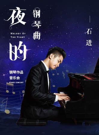 《夜的钢琴曲》—石进钢琴音乐会-成都站09.11