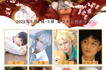 南京CEcomic动漫展览会