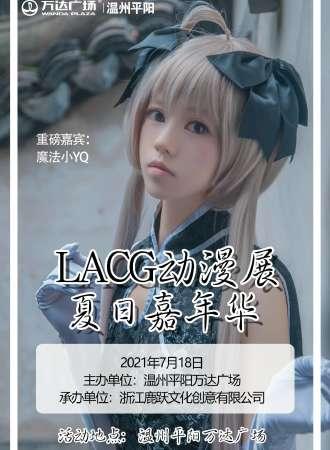 【免费活动】LACG动漫展夏日嘉年华