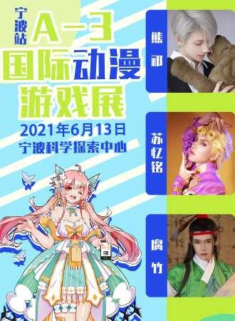 宁波A-3国际动漫游戏展