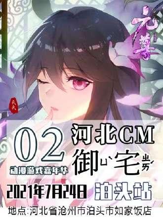 河北cm动漫游戏嘉年华-泊头站