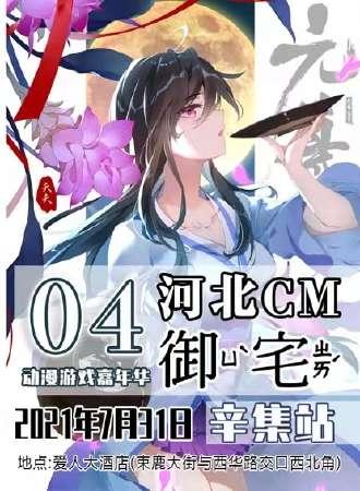 河北cm动漫游戏嘉年华-辛集站