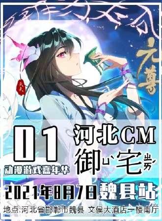 河北cm动漫游戏嘉年华-魏县站