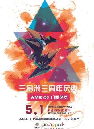 【免费活动】Youngparty初夏祭 三角洲三周年庆典