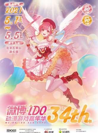 微博北京IDO动漫游戏嘉年华34th