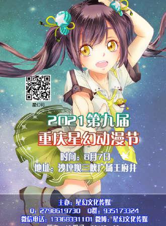 2021第九届重庆星幻动漫节