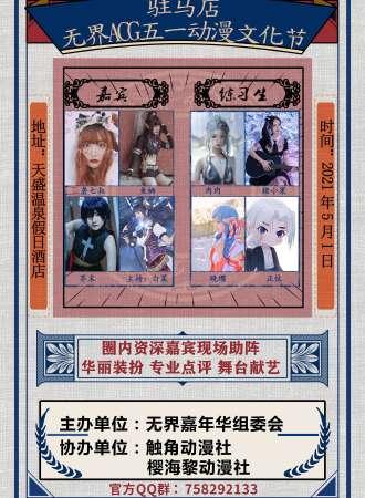 驻马店无界ACG五一动漫文化节