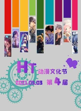 第四届HT动漫文化节
