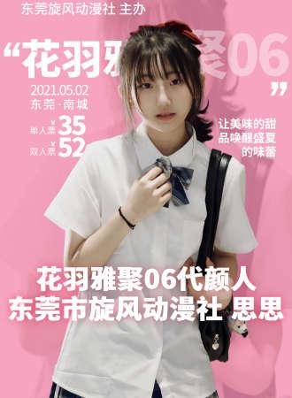 花羽雅聚06