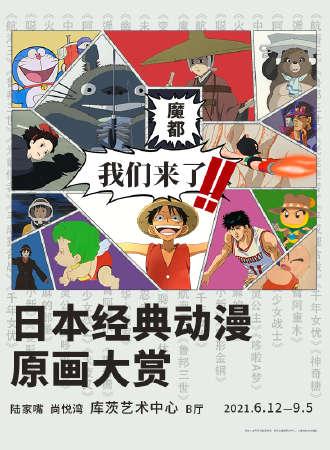 日本经典动漫原画大赏上海站