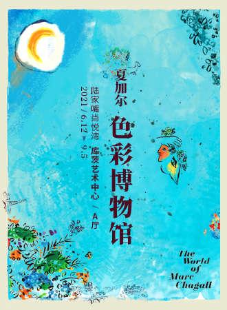 夏加尔-色彩博物馆上海站