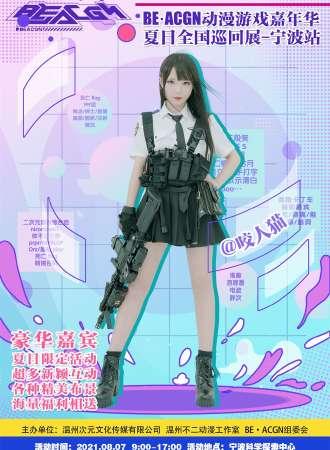 BE·ACGN 动漫游戏夏日嘉年华全国巡回展-宁波站