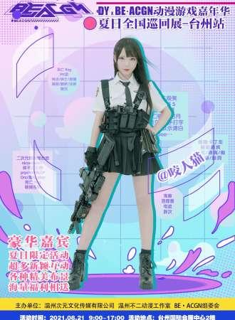 DY x BE·ACGN 动漫游戏夏日嘉年华全国巡回展-台州站