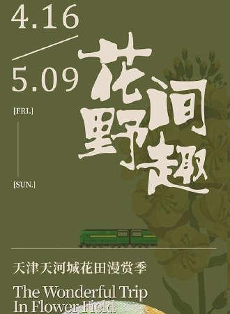 【免费展会】2021第三届天河城汉服文化节