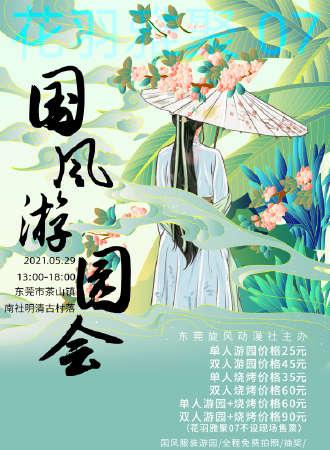 花羽雅聚07国风游园会