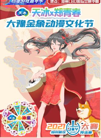 2021ChinaJoy 大赛郑州赛区预选赛暨大豫金象X郑青春