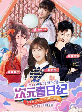 2021天津欢乐谷次元春日纪