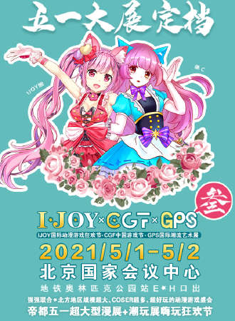 第3届IJOY漫展xCGF中国游戏节(五一档)