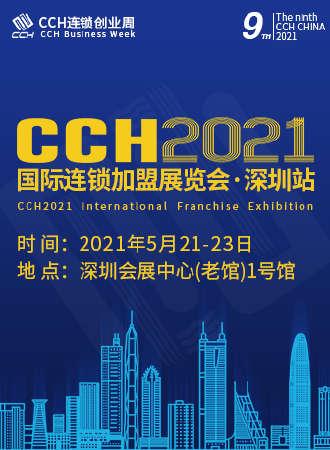 CCH2021第9届国际连锁加盟展览会•深圳站