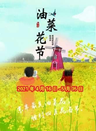 2021北京怪村油菜花节