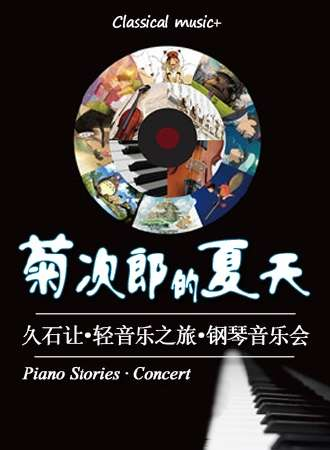 沈阳菊次郎的夏天—久石让轻音乐之旅钢琴音乐会