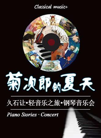 苏州菊次郎的夏天—久石让轻音乐之旅钢琴音乐会