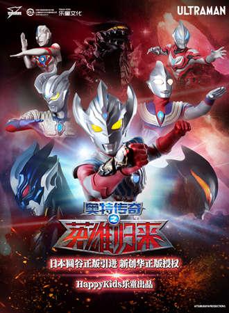 【北京】日本圆谷版奥特曼系列舞台剧——《奥特传奇之英雄归来》