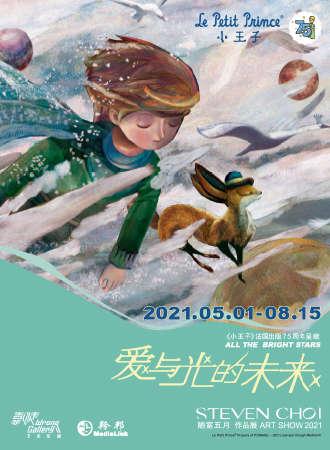 《小王子》75周年新版绘本画展:『爱与光的未来』