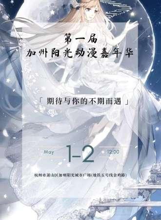 【免费活动】杭州加州阳光动漫嘉年华