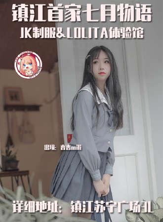【免费活动】镇江七月物语JK制服Lolita体验馆五一活动