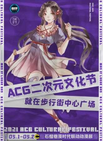 ACG二次元文化节