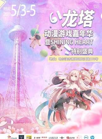 【免费展会】哈尔滨龙塔动漫游戏嘉年华暨SHINING HEART特别盛典