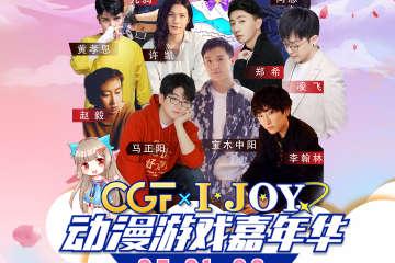 武汉CGF&IJOY动漫游戏嘉年华