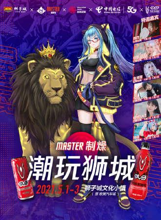 Master制燥·潮玩狮城第十二届谷雨动漫文化艺术节