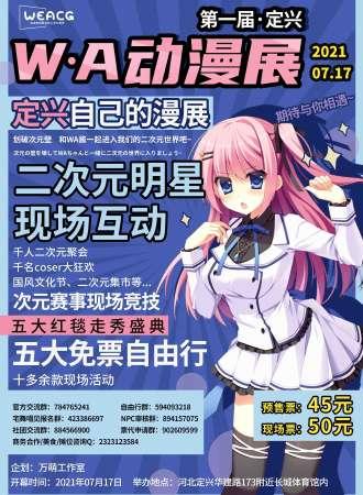 第一届定兴W.A动漫展