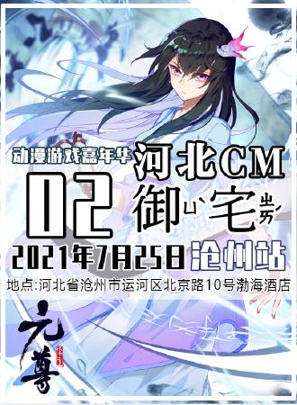河北CM御宅动漫游戏嘉年华-沧州站