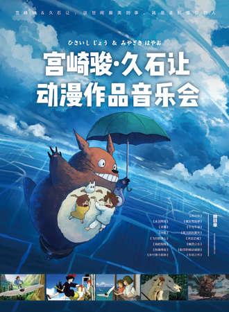 《宫崎骏•久石让动漫音乐会》-佛山站