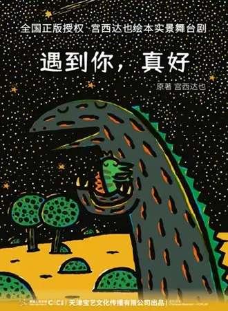 正版授权!宫西达也绘本《遇到你,真好》舞台剧-北京首演