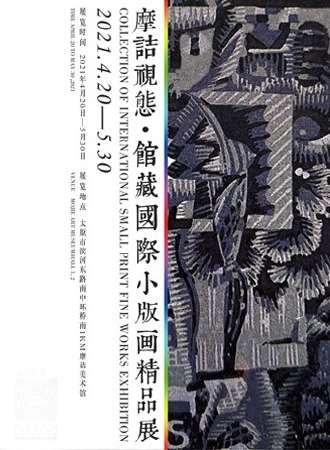 摩诘视态馆藏国际小版画精品展