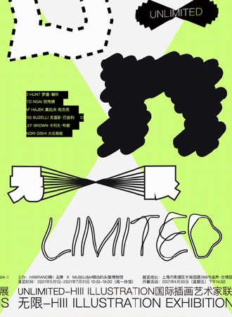 无限:Hiii Illustration国际插画艺术家联展
