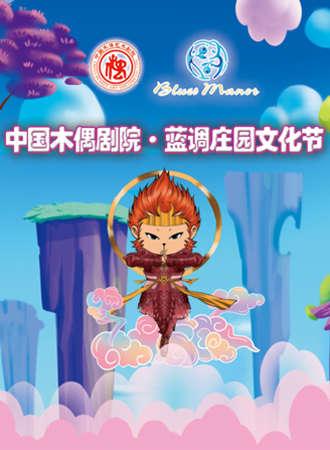 2021中国木偶剧院·蓝调庄园文化节