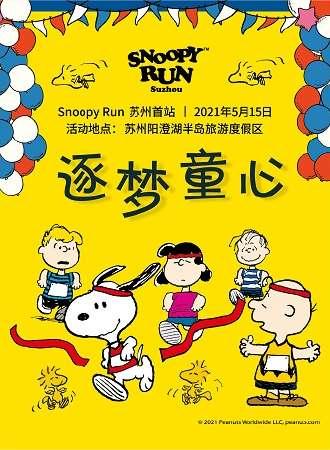 Snoopy Run 苏州站